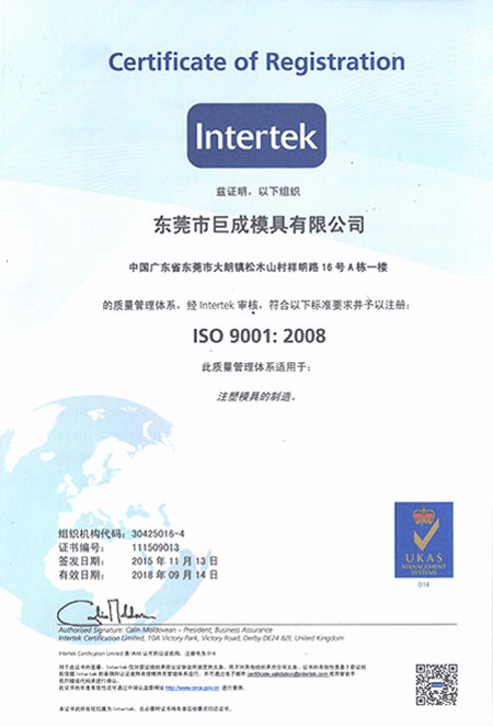 ISO Certification (Chinese)