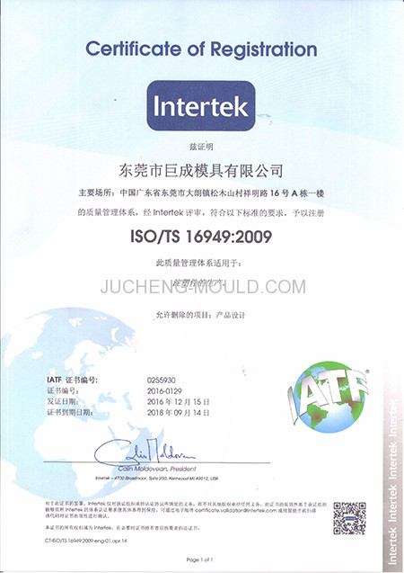 ISO/TS Certification (Chinese)